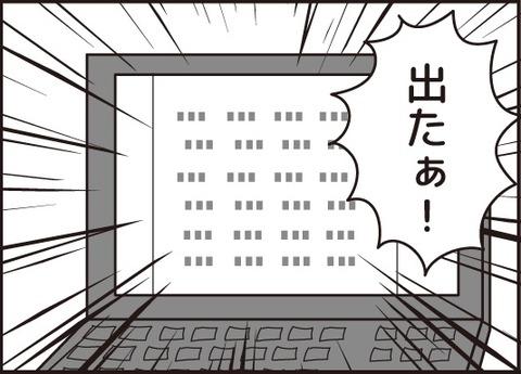 20180317中学受験その5_6