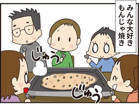 20191102もんじゃ焼き1