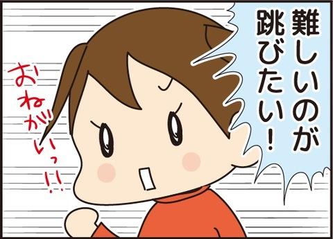 20170303跳び箱3