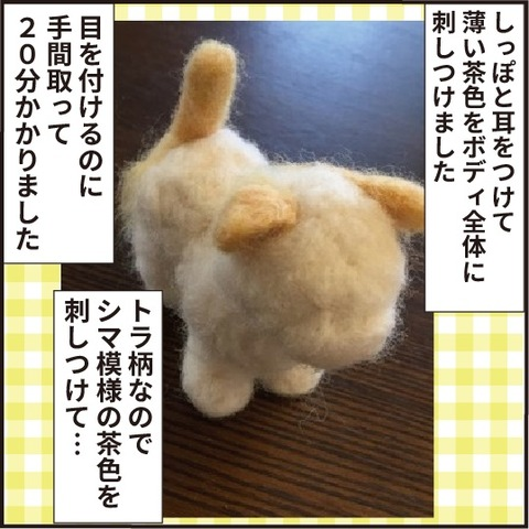 003羊毛フェルト5