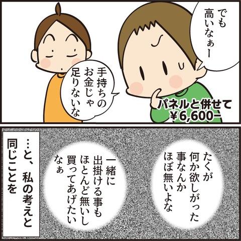 20210911借金生活4