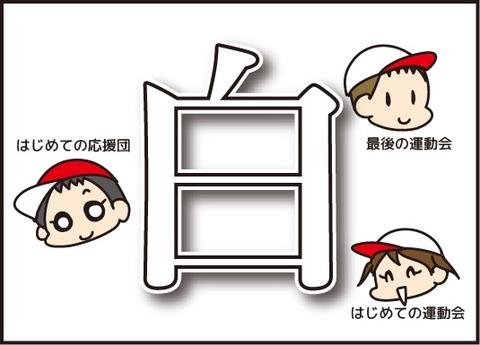 20170624運動会4