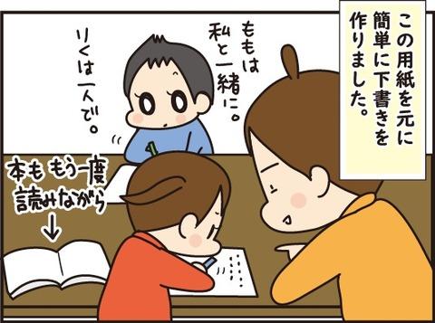 20180813読書感想文7