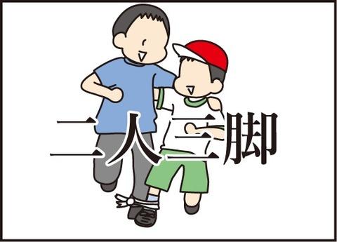 20170618二人三脚1