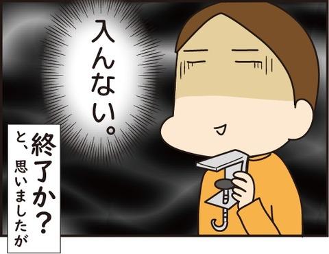 デスクライト体験記17