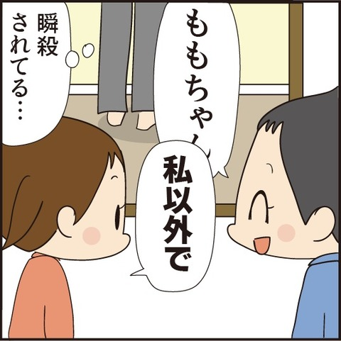 20200719恋愛事情2