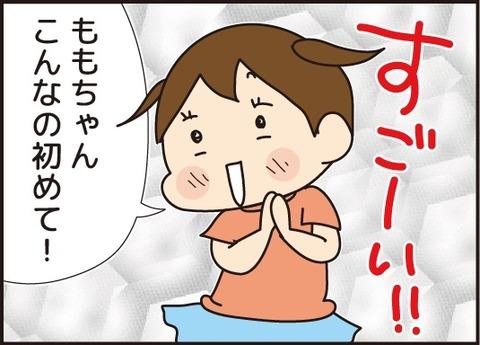 20170811深海3