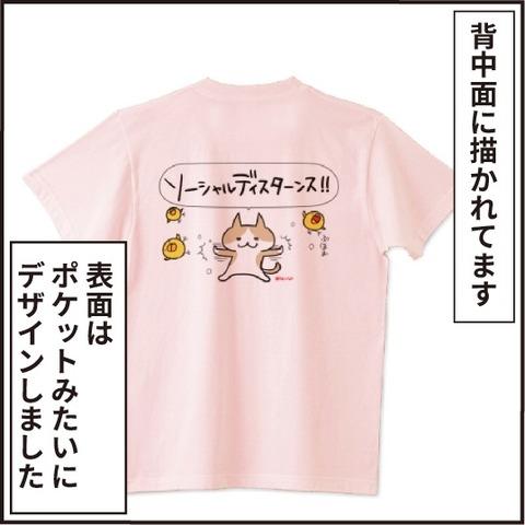 20200605Tシャツ作りました7