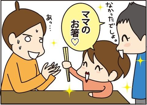 20160505いいこと3