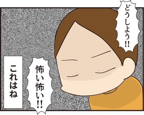 20190813旅行記_1カメラ4