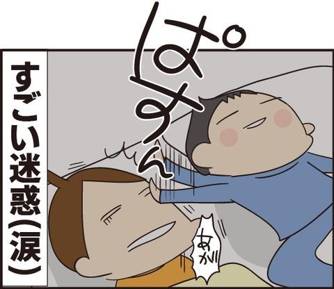 20190415寝相5