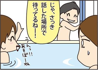 20160324お風呂3