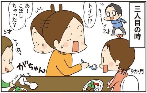 037一人食べをする三人目1