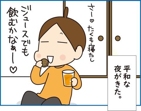 072オレンジジュース1