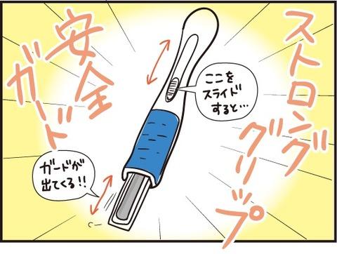20181105彫刻刀2