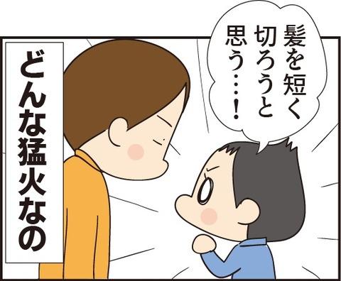 20190109かまど係5