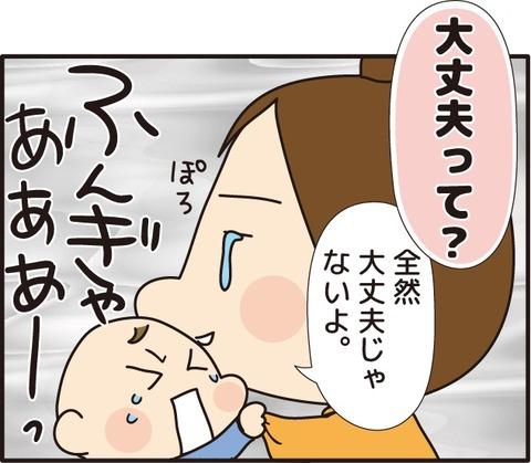 027夜泣きシリーズ5_2