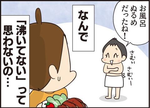 037ぬるめ4
