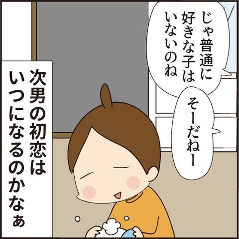 20200719恋愛事情6