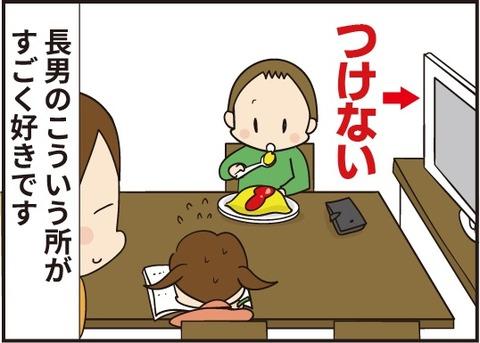 20190808長男のyoutube4