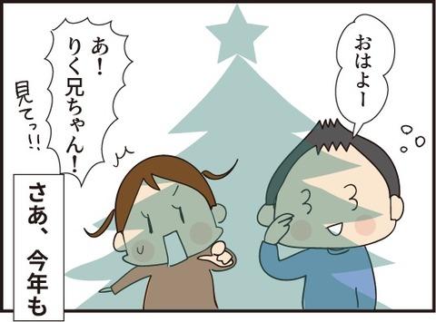 20200107クリスマス1
