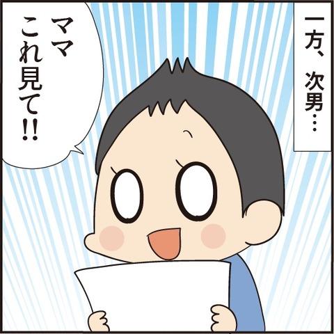 20200716褒められどき3