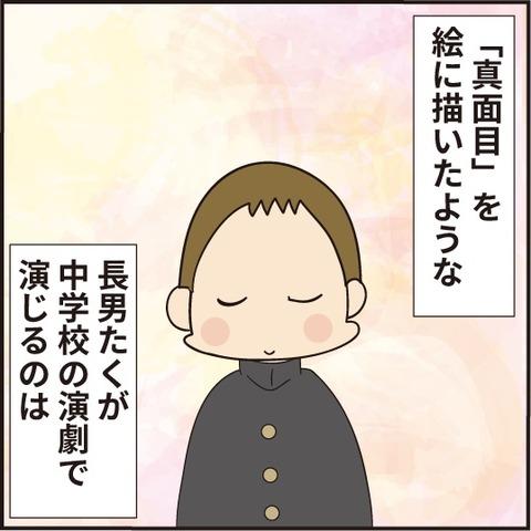 20200921演劇1
