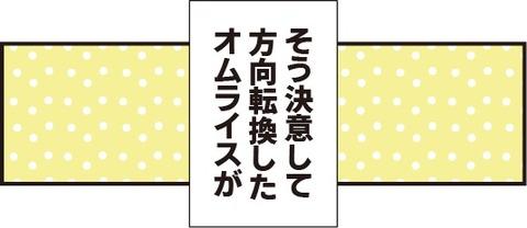 20191010オムライス6
