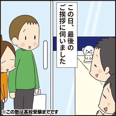 20210303塾最後5
