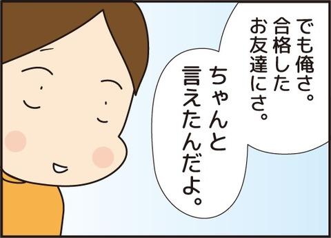 20180522応援団3
