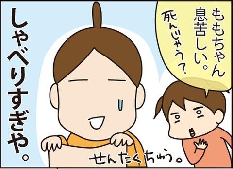 20160526お話し大好き4