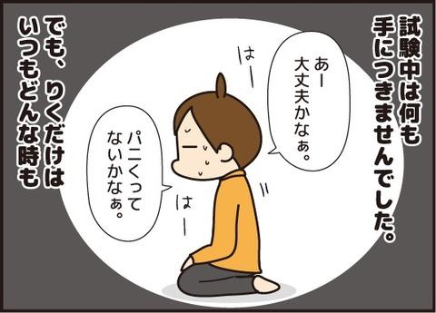 20180317中学受験その4_2