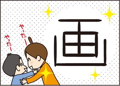 20161021画という字4