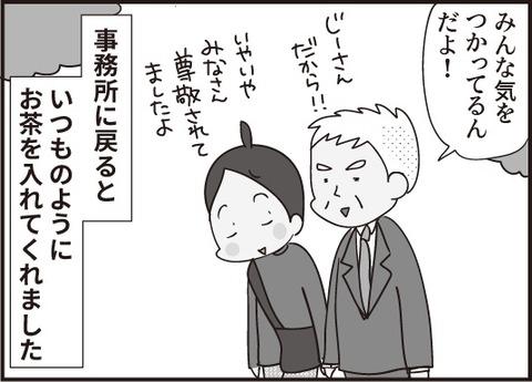 おじいさん番外編第5話5