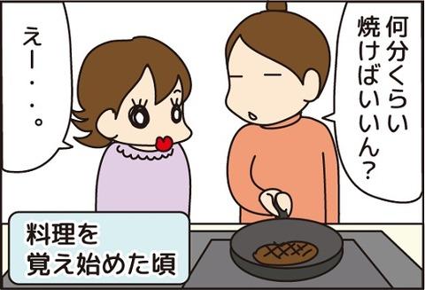 20160714料理1