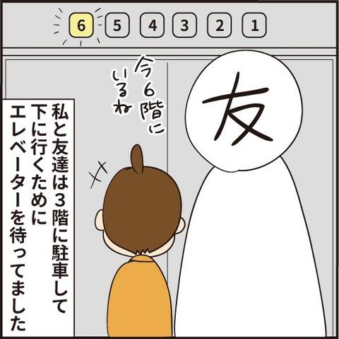 20200819怖い話3