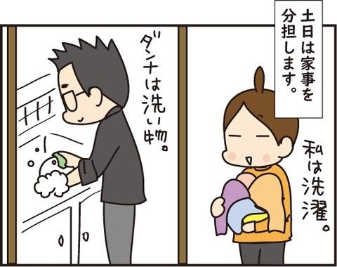 20181016洗濯物1