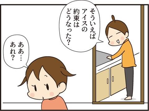 20181123泥沼化1