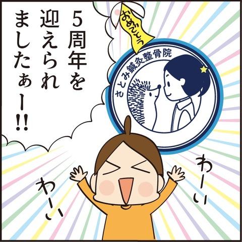 ロゴマーク描きました☆さとみ鍼灸整骨院5周年!