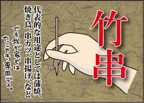 20160814竹串2