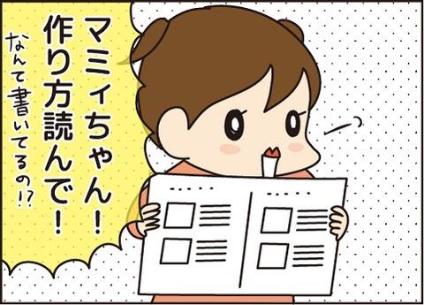 20161118もんじゃ3