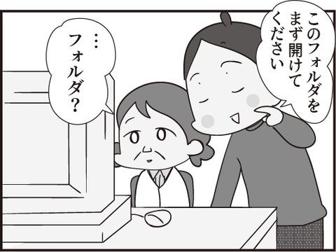 おじいさん第24_3
