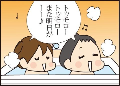 20171211お風呂の歌3