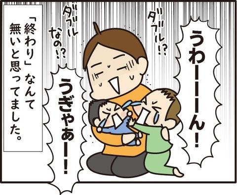 030夜泣きシリーズ10_2