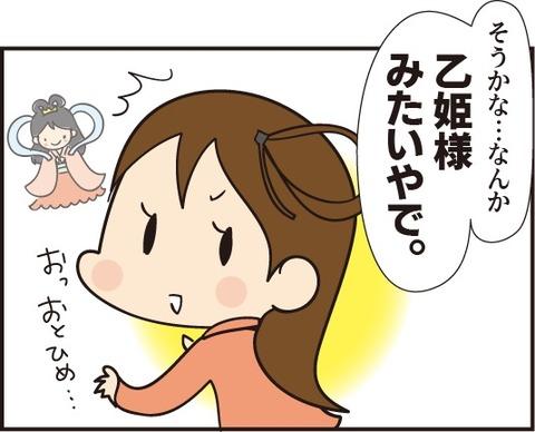 20181111乙姫様4