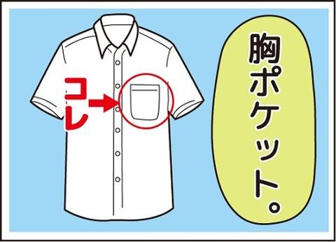 20160818胸ポケット2