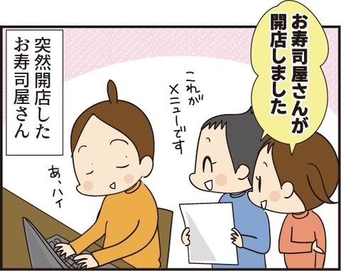 20190924お寿司屋さん1