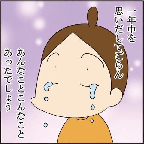 20210104初めて泣いた日19