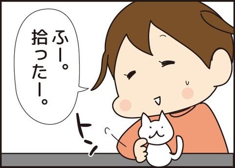 20180316猫の貯金箱5