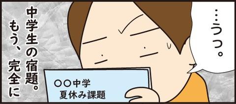 20180820中学生夏休みの宿題4